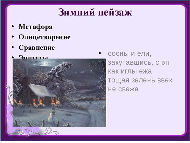 Зимний пейзаж Метафора Олицетворение Сравнение Эпитеты сосны и ели, закутавши...