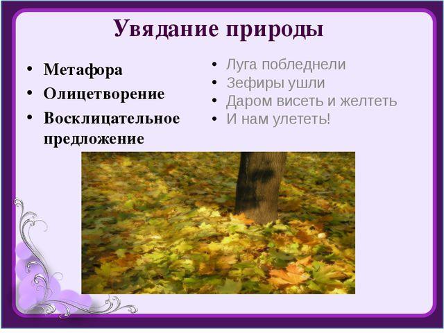 Увядание природы Метафора Олицетворение Восклицательное предложение Луга побл...
