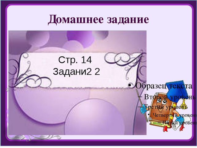 Домашнее задание Стр. 14 Задани2 2