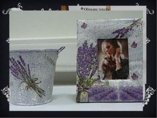 Декорируемы поверхности могут быть самыми разнообразными: стеклянными, керами
