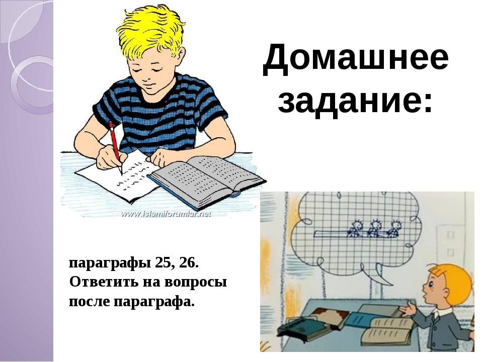 параграфы 25, 26. Ответить на вопросы после параграфа. Домашнее задание: