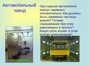 Автомобильный завод При окраске автомобиля корпус заряжают положительно. Как
