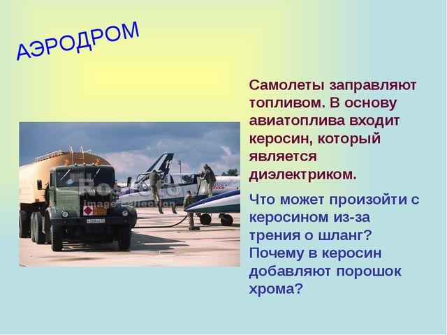 АЭРОДРОМ Самолеты заправляют топливом. В основу авиатоплива входит керосин,...