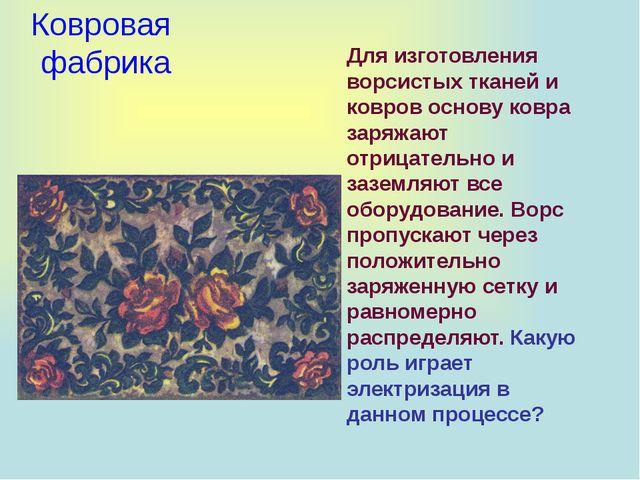 Ковровая фабрика Для изготовления ворсистых тканей и ковров основу ковра зар...