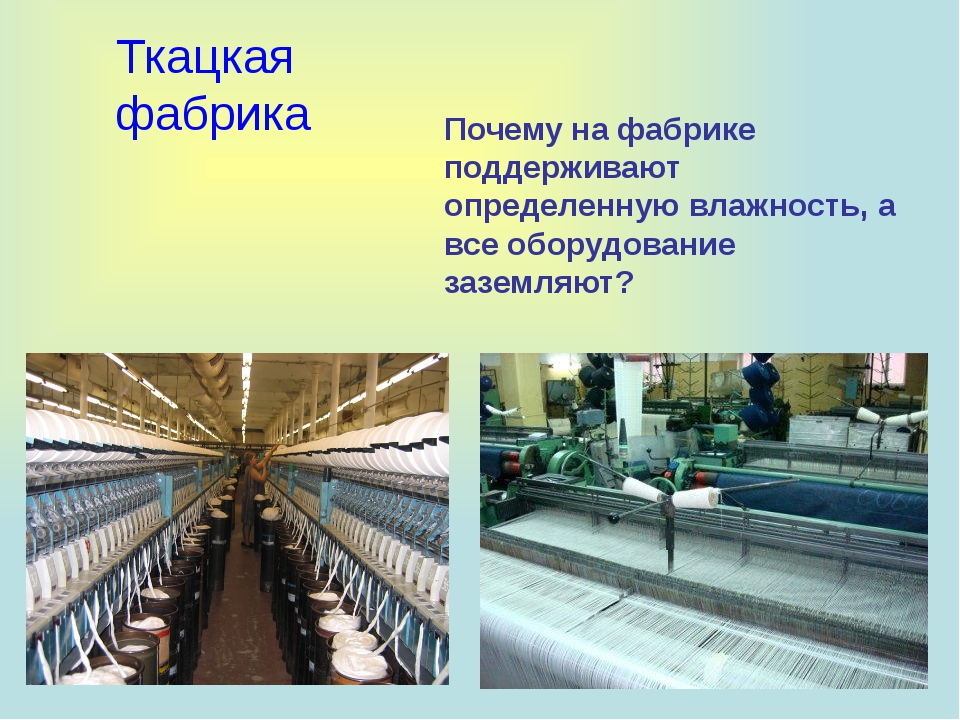 Ткацкая фабрика Почему на фабрике поддерживают определенную влажность, а все...