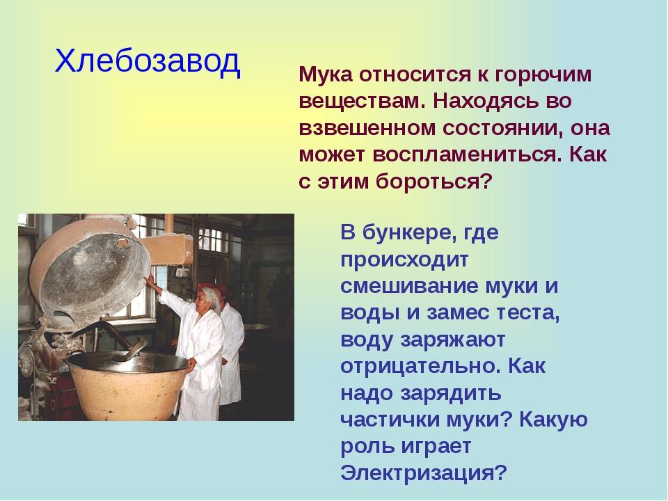 Хлебозавод Мука относится к горючим веществам. Находясь во взвешенном состоя...