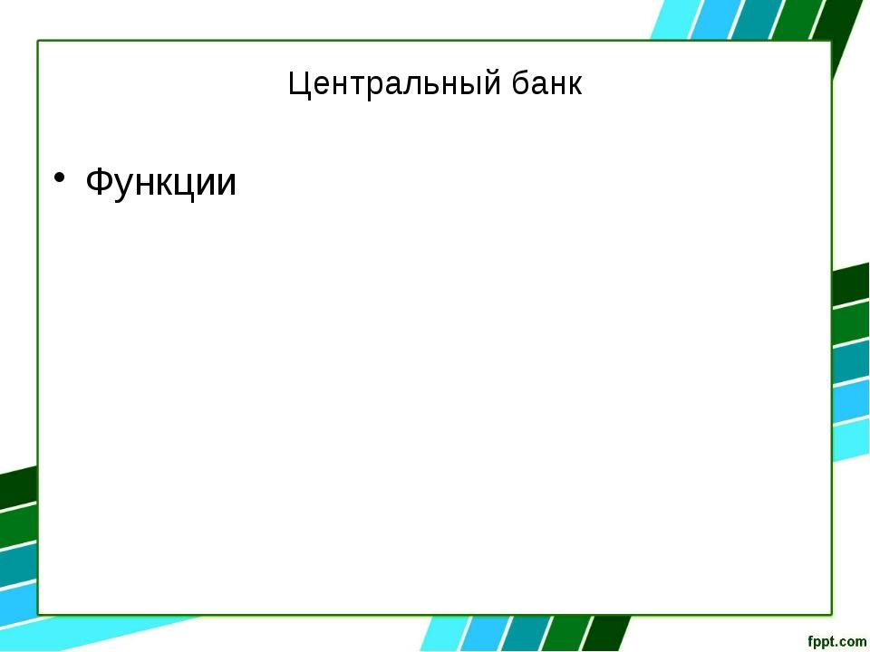 Центральный банк Функции