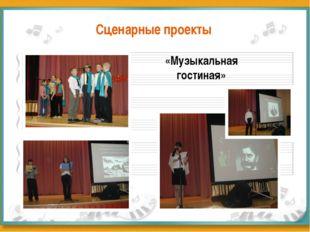 Сценарные проекты «Музыкальная гостиная»