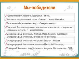 Мы-победители «Дмитриевская Суббота» г.Тобольск; г.Тюмень; Фестиваль патриоти