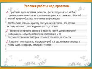 Условия работы над проектом - Проблема, предлагаемая ученикам, формулируется