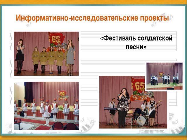 «Фестиваль солдатской песни» Информативно-исследовательские проекты