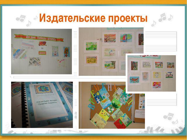 Издательские проекты