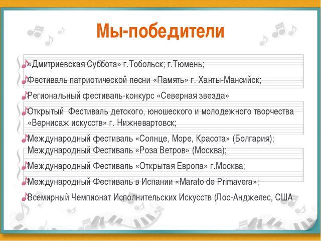 Мы-победители «Дмитриевская Суббота» г.Тобольск; г.Тюмень; Фестиваль патриоти...