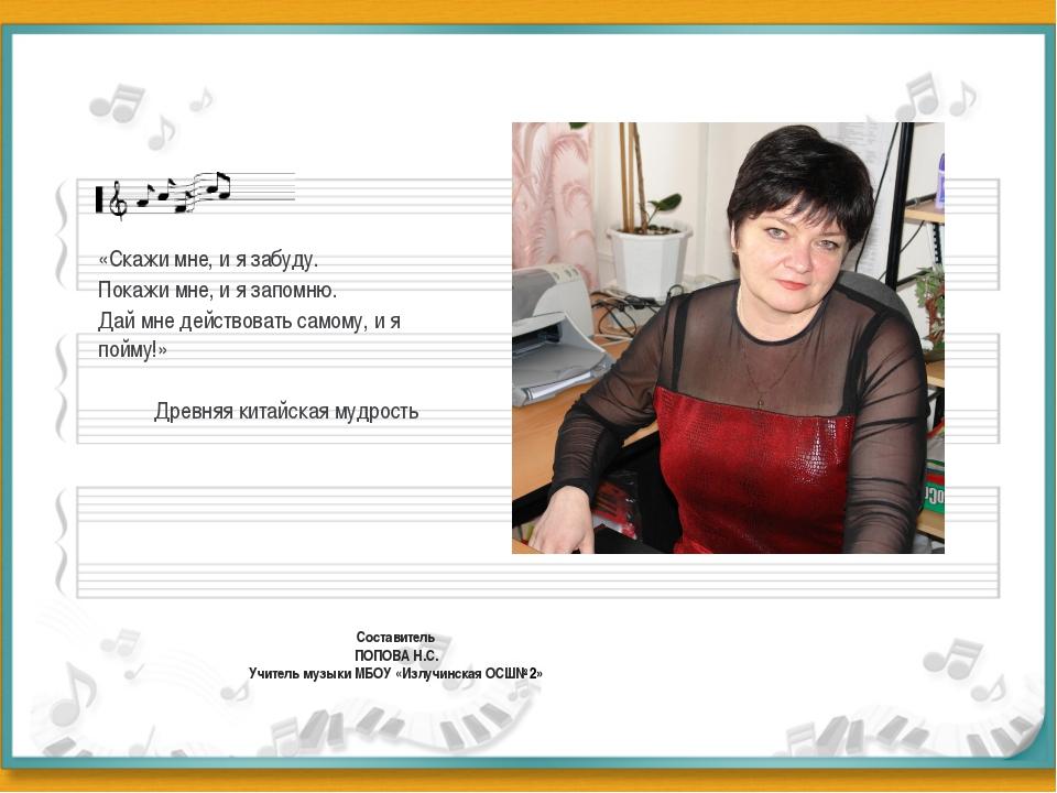 Составитель ПОПОВА Н.С. Учитель музыки МБОУ «Излучинская ОСШ№2» «Скажи мне, и...