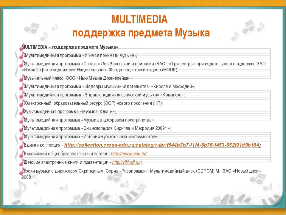 MULTIMEDIA поддержка предмета Музыка MULTIMEDIA – поддержка предмета Музыка»....