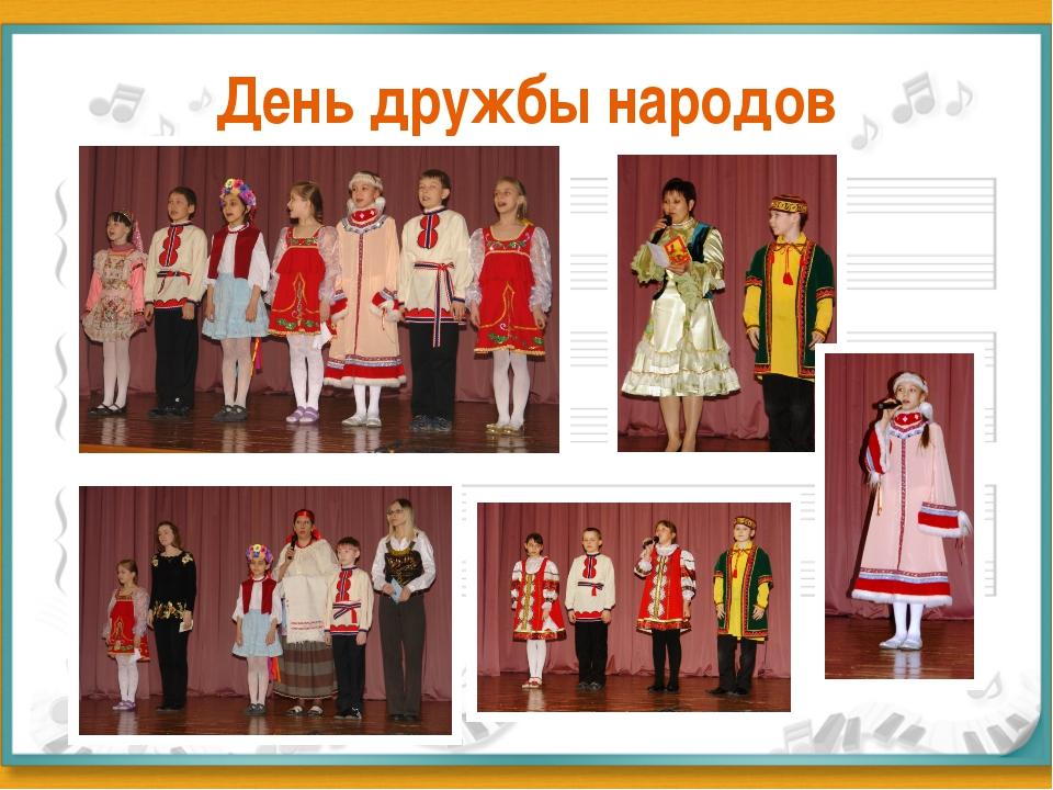 День дружбы народов