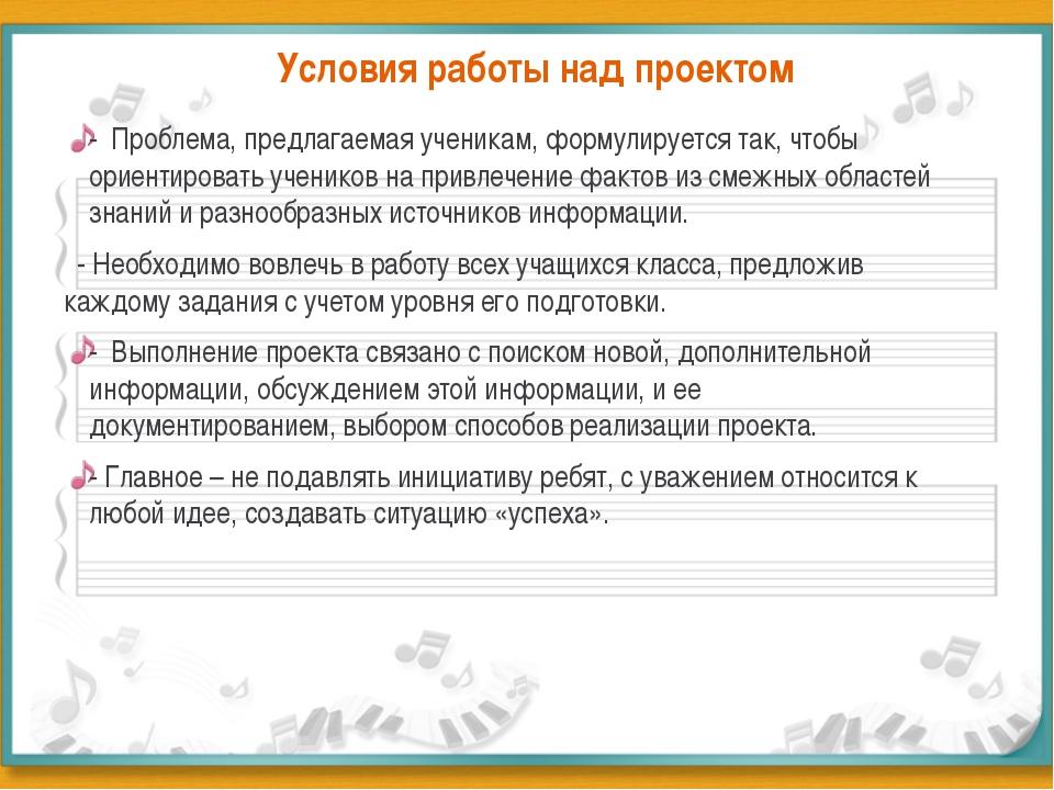 Условия работы над проектом - Проблема, предлагаемая ученикам, формулируется...