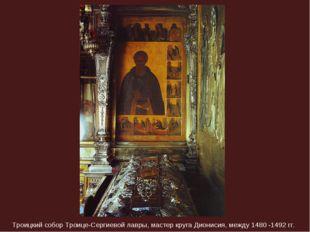 Троицкий собор Троице-Сергиевой лавры, мастер круга Дионисия, между 1480 -149
