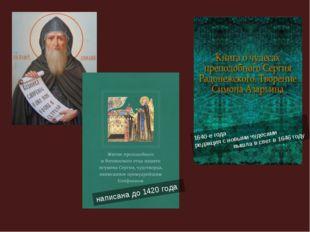 написана до 1420 года 1640-е года редакция с новыми чудесами вышла в свет в 1