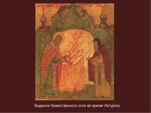 Видение Божественного огня во время Литургии