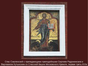 Спас Смоленский с припадающими преподобными Сергием Радонежским и Варлаамом Х
