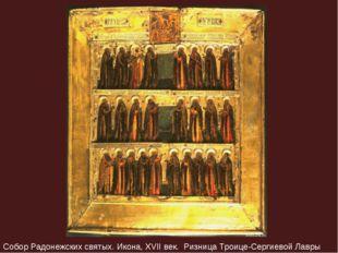 Собор Радонежских святых. Икона, XVII век. Ризница Троице-Сергиевой Лавры