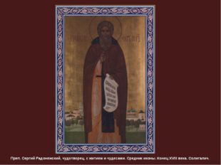 Преп. Сергий Радонежский, чудотворец,с житием и чудесами. Cредник иконы. Кон