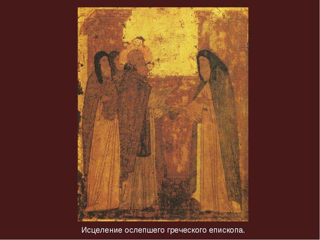 Исцеление ослепшего греческого епископа.