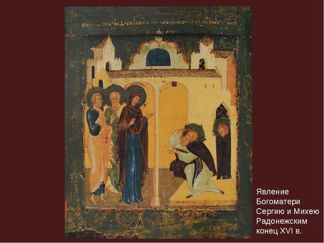 Явление Богоматери Сергию и Михею Радонежским конец XVI в.