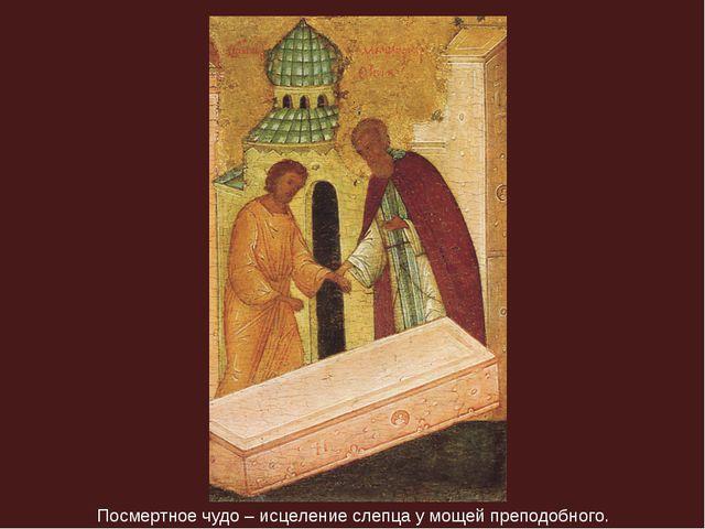 Посмертное чудо – исцеление слепца у мощей преподобного.