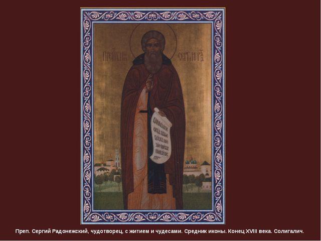 Преп. Сергий Радонежский, чудотворец,с житием и чудесами. Cредник иконы. Кон...