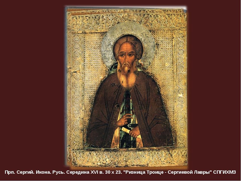 "Прп. Сергий. Икона. Русь. Середина XVI в. 30 х 23. ""Ризница Троице - Сергиево..."