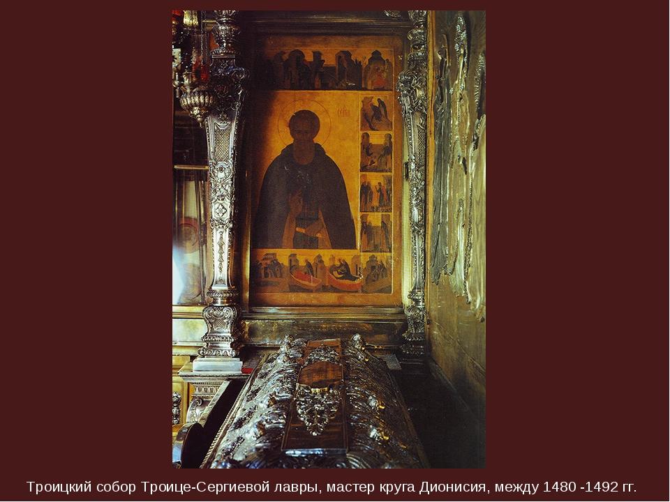Троицкий собор Троице-Сергиевой лавры, мастер круга Дионисия, между 1480 -149...