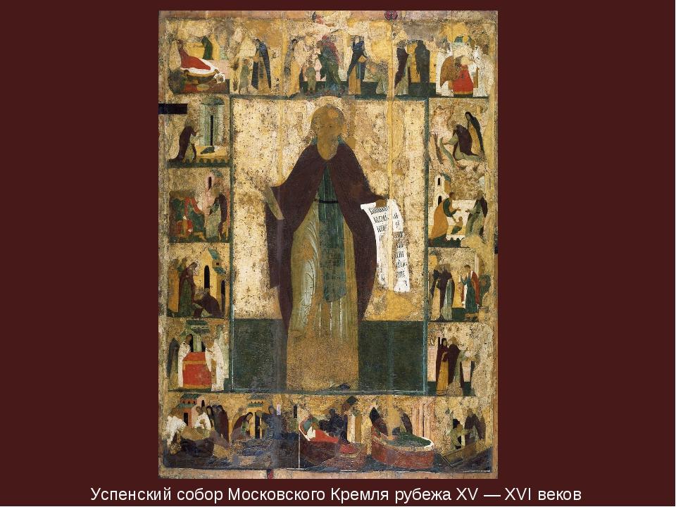 Успенский собор Московского Кремля рубежа XV — XVI веков