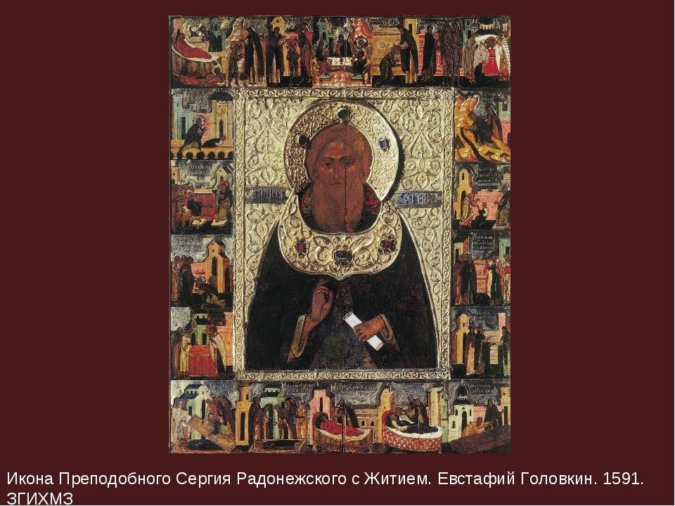 Икона Преподобного Сергия Радонежского с Житием. Евстафий Головкин. 1591. ЗГИ...
