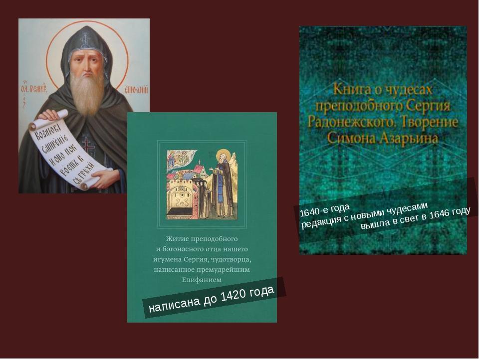 написана до 1420 года 1640-е года редакция с новыми чудесами вышла в свет в 1...