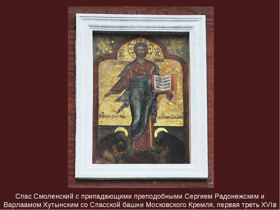 Спас Смоленский с припадающими преподобными Сергием Радонежским и Варлаамом Х...