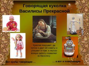 Говорящая куколка Василисы Прекрасной Куколка покушает, да потом и дает ей со