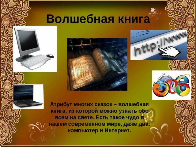 Волшебная книга Атрибут многих сказок – волшебная книга, из которой можно узн...