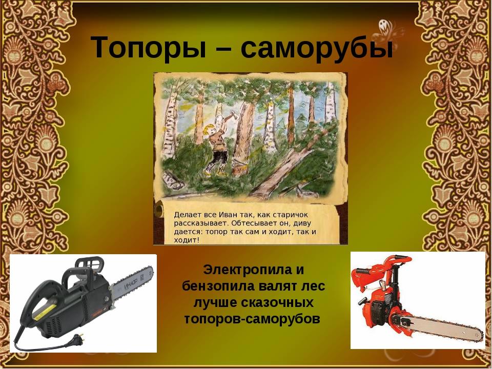 Топоры – саморубы Электропила и бензопила валят лес лучше сказочных топоров-с...