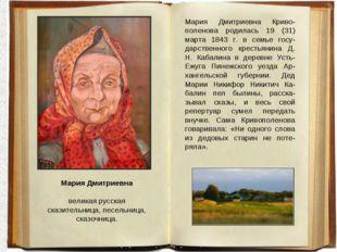 Мария Дмитриевна Кривополе́нова- великая русская сказительница, песельница, с