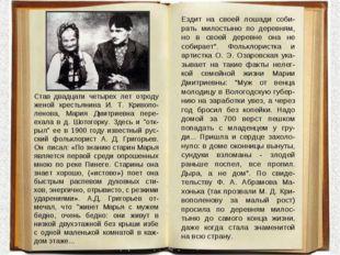 Став двадцати четырех лет отроду женой крестьянина И. Т. Кривопо-ленова, Мари