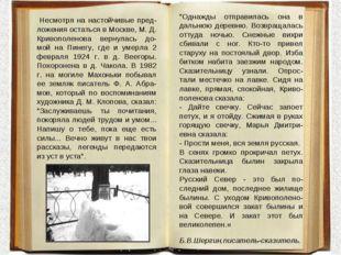 Несмотря на настойчивые пред-ложения остаться в Москве, М. Д. Кривополенова