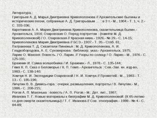 Литература.: Григорьев А. Д. Марья Дмитриевна Кривополенова // Архангельские