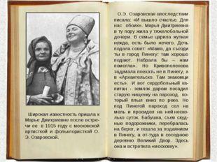 Широкая известность пришла к Марье Дмитриевне после встре-чи ее в 1915 году