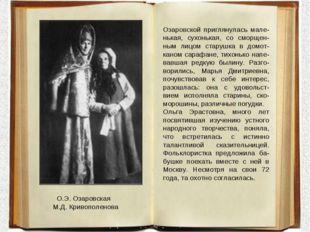 Озаровской приглянулась мале-нькая, сухонькая, со сморщен-ным лицом старушка
