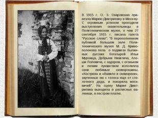 В 1915 г. О. Э. Озаровская при-везла Марию Дмитриевну в Моск-ву. С огромным у