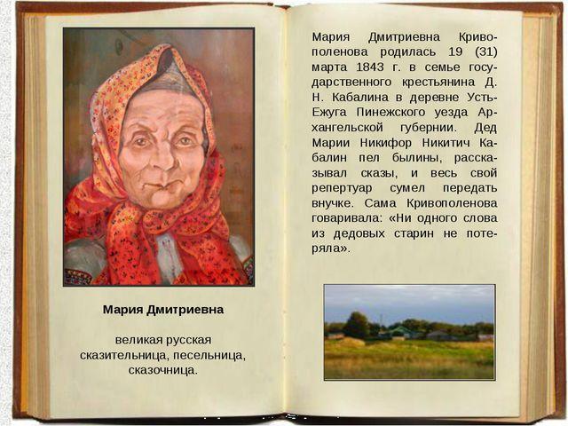 Мария Дмитриевна Кривополе́нова- великая русская сказительница, песельница, с...