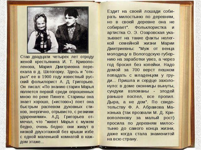 Став двадцати четырех лет отроду женой крестьянина И. Т. Кривопо-ленова, Мари...