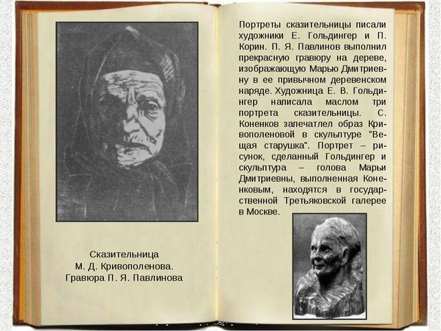 Портреты сказительницы писали художники Е. Гольдингер и П. Корин. П. Я. Павли...